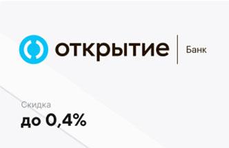 Скидка до 0.4% на ставку в банке Открытие