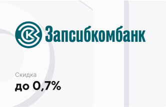 Скидка до 0.7% на ставку в Запсибкомбанке
