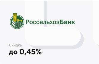 Скидка до 0.45% на ставку в РоссельхозБанке