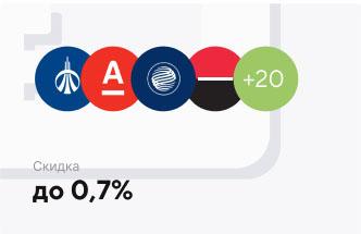 Скидка до 0.7% в других банках