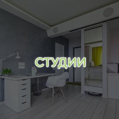 Купить квартиры-студии