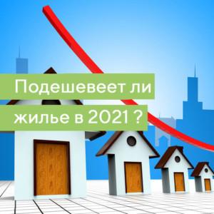 Подешевеет ли жилье в 2021