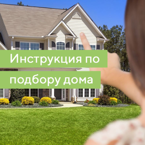 Как правильно выбрать дом для покупки