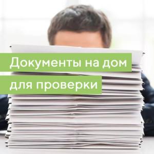 Какие документы нужно проверить на частный дом