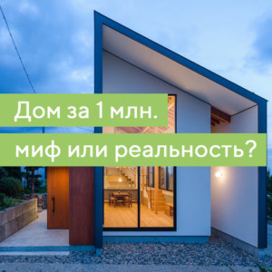 Дом за миллион в уфимском районе башкирии