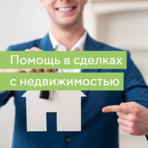 Юрист для покупки продажи жилья
