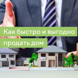 Как быстро продать дом в уфе иглино