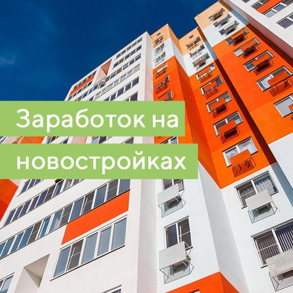 На сколько вырастет цена квартиры новостройки после сдачи в эксплуатацию
