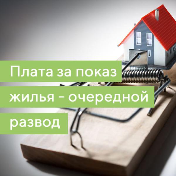 Плата за показ квартиры или дома