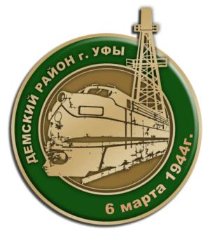 Герб Дёмы