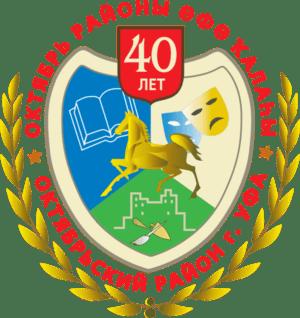 Октябрьский район Уфы - герб