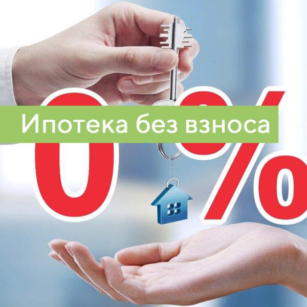 Ипотека без вноса в Уфе