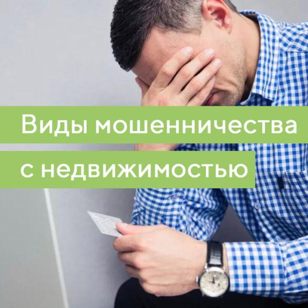 Мошенничество недвижимость Уфа