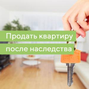 Продажа квартиры после наследства Уфа